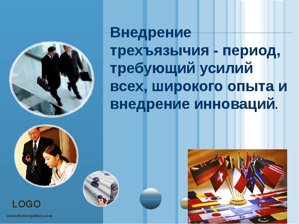 Внедрение трехъязычия - период, требующий усилий всех, широкого опыта и внедр...