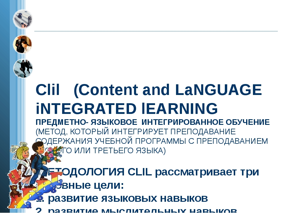 Clil (Content and LaNGUAGE iNTEGRATED lEARNING ПРЕДМЕТНО- ЯЗЫКОВОЕ ИНТЕГРИРО...