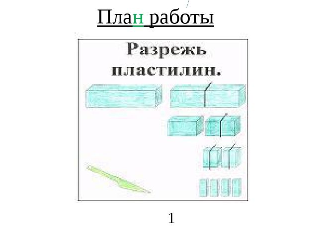 План работы 1