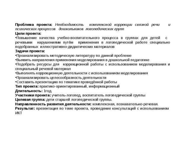Проблема проекта: Необходимость комплексной коррекции связной речи и психичес...