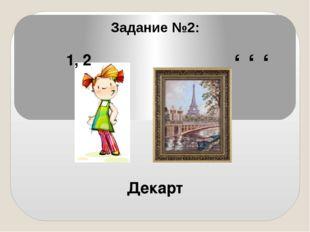 1, 2 ' ' ' Декарт Задание №2: