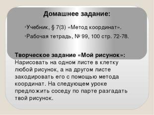 Учебник, § 7(3) «Метод координат». Рабочая тетрадь, № 99, 100 стр. 72-78. Тво