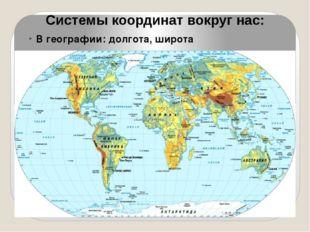 Системы координат вокруг нас: В географии: долгота, широта