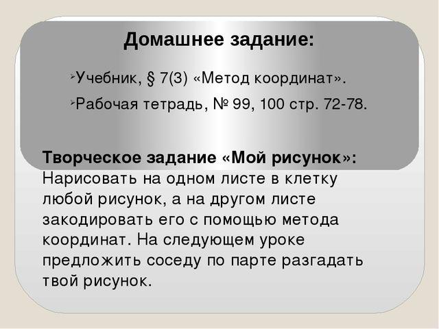 Учебник, § 7(3) «Метод координат». Рабочая тетрадь, № 99, 100 стр. 72-78. Тво...