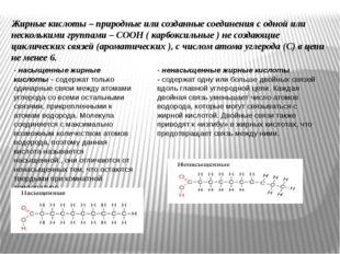 Жирные кислоты–природные или созданные соединения с одной или несколькими г