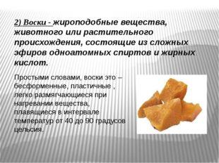 2) Воски - жироподобные вещества, животного или растительного происхождения,