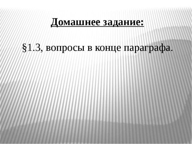 Домашнее задание: §1.3, вопросы в конце параграфа.