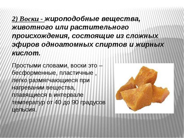 2) Воски - жироподобные вещества, животного или растительного происхождения,...