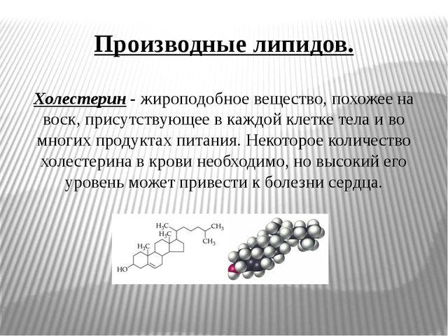 Производные липидов. Холестерин- жироподобное вещество, похожее на воск, при...
