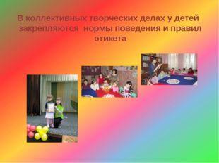 В коллективных творческих делах у детей закрепляются нормы поведения и правил