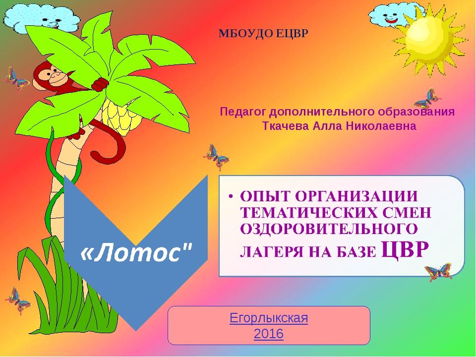 Егорлыкская 2016 МБОУДО ЕЦВР Педагог дополнительного образования Ткачева Алла...