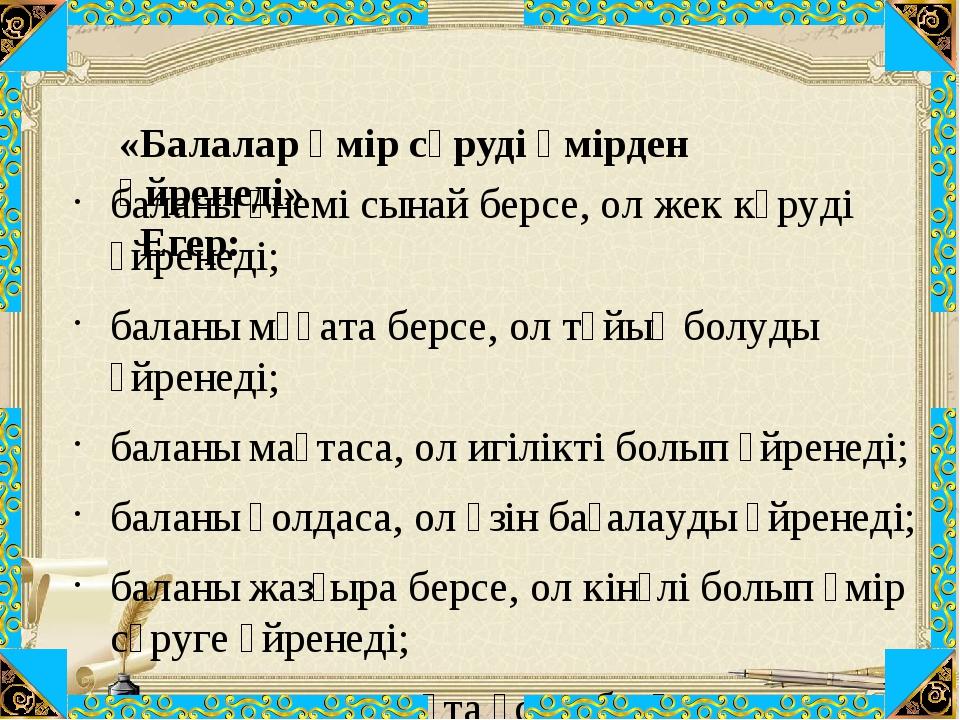 «Балалар өмір сүруді өмірден үйренеді» Егер: баланы үнемі сынай берсе, ол жек...