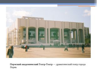 Пермский академический Театр-Театр— драматический театр города Пермь