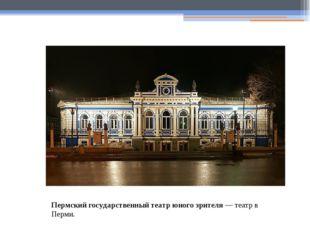 Пермский государственный театр юного зрителя— театр в Перми.