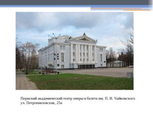 Пермский академический театр оперы и балета им. П. И. Чайковского ул. Петропа