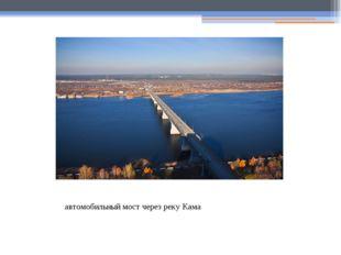 автомобильный мост через реку Кама