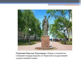 Памятник Николаю Чудотворцу в Перми установлен на Соборной площади недалеко о