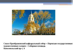 Спасо-Преображенский кафедральный собор – Пермская государственная художестве