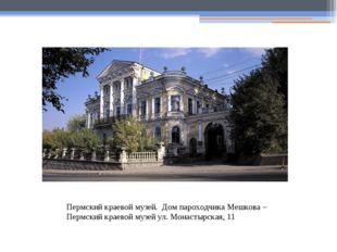 Пермский краевой музей. Дом пароходчика Мешкова – Пермский краевой музей ул.