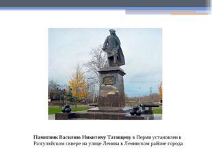 Памятник Василию Никитичу Татищеву в Перми установлен в Разгуляйском сквере н