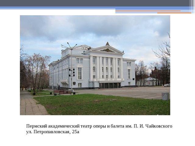 Пермский академический театр оперы и балета им. П. И. Чайковского ул. Петропа...