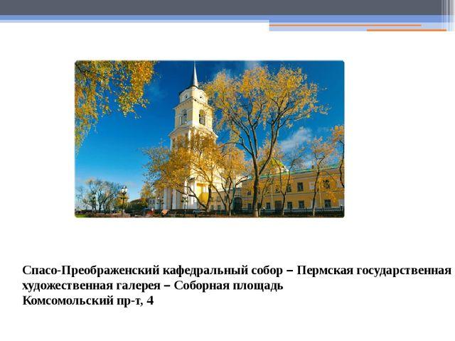 Спасо-Преображенский кафедральный собор – Пермская государственная художестве...