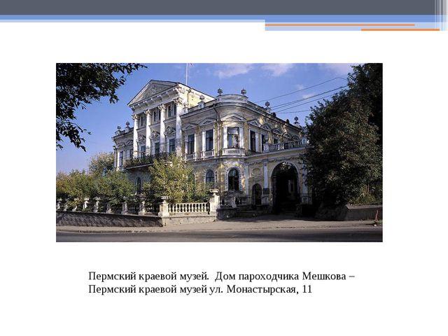 Пермский краевой музей. Дом пароходчика Мешкова – Пермский краевой музей ул....