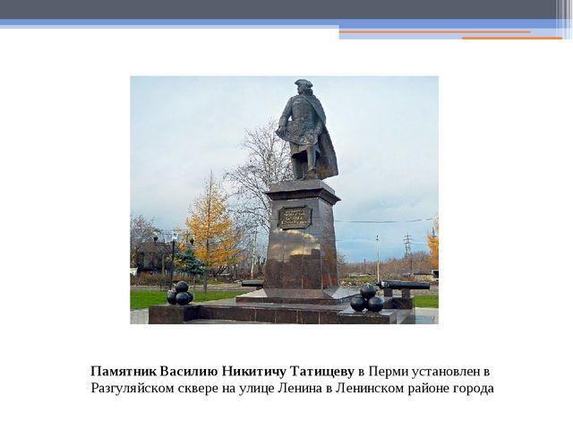 Памятник Василию Никитичу Татищеву в Перми установлен в Разгуляйском сквере н...
