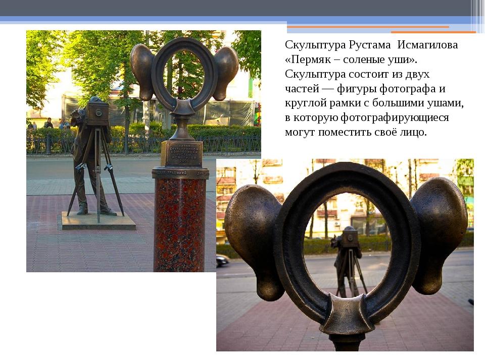 Скульптура Рустама Исмагилова «Пермяк – соленые уши». Скульптура состоит из д...