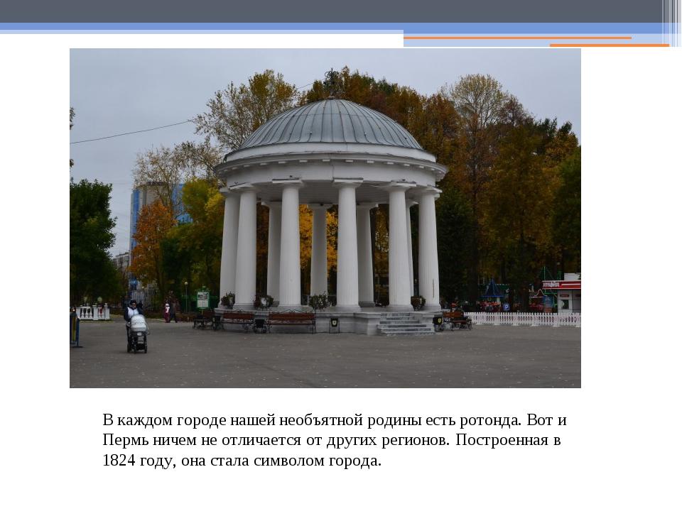В каждом городе нашей необъятной родины есть ротонда. Вот и Пермь ничем не от...