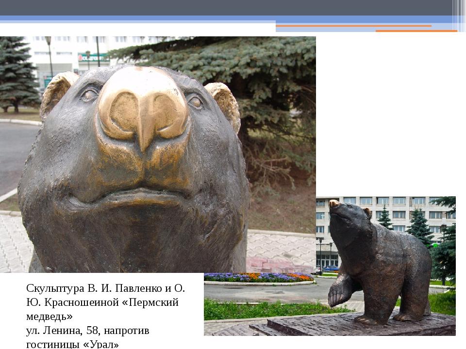 Скульптура В. И. Павленко и О. Ю. Красношеиной «Пермский медведь» ул. Ленина,...