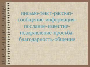 письмо-текст-рассказ-сообщение-информация-послание-известие-поздравление-прос
