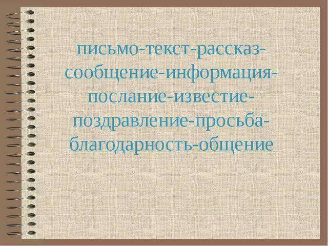 письмо-текст-рассказ-сообщение-информация-послание-известие-поздравление-прос...