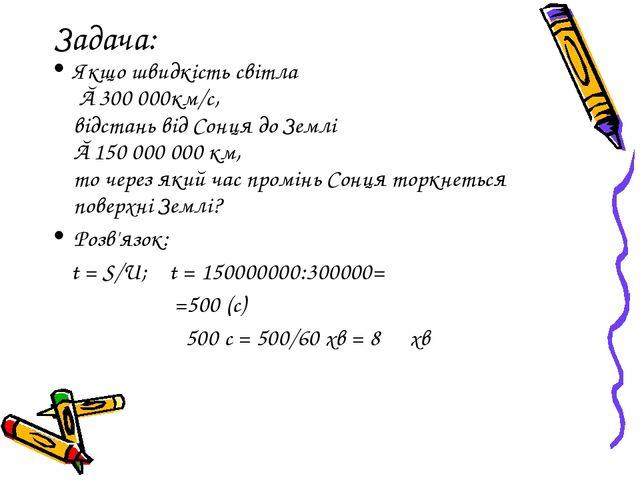 Задача: Якщо швидкість світла ≈300 000км/с, відстань від Сонця до Землі ≈150...
