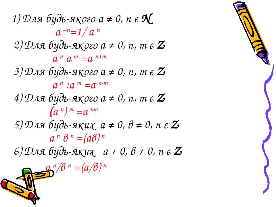 1) Для будь-якого а ≠ 0, n є N а –n=1/ а n 2) Для будь-якого а ≠ 0, n, m є Z...