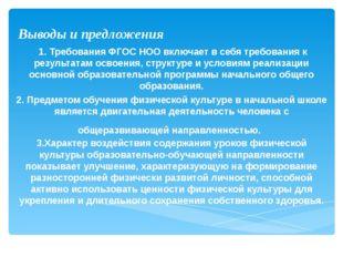 Выводы и предложения 1. Требования ФГОС НОО включает в себя требования к резу