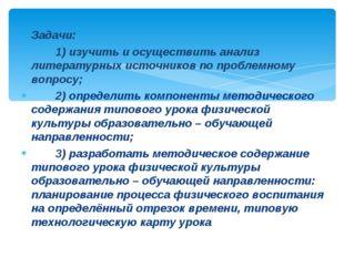 Задачи: 1) изучить и осуществить анализ литературных источников по проблемн