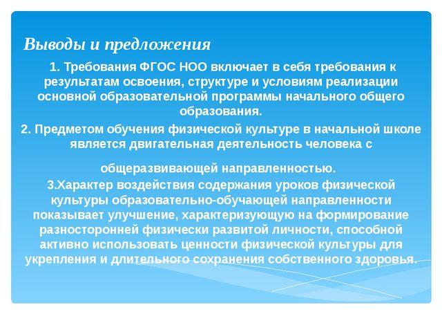 Выводы и предложения 1. Требования ФГОС НОО включает в себя требования к резу...