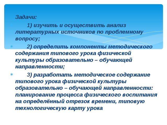 Задачи: 1) изучить и осуществить анализ литературных источников по проблемн...