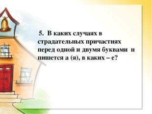 5. В каких случаях в страдательных причастиях перед одной и двумя буквами н