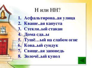 Н или НН? Асфальтирова..ая улица Кваше..ая капуста Стекля..ый стакан Дома сда