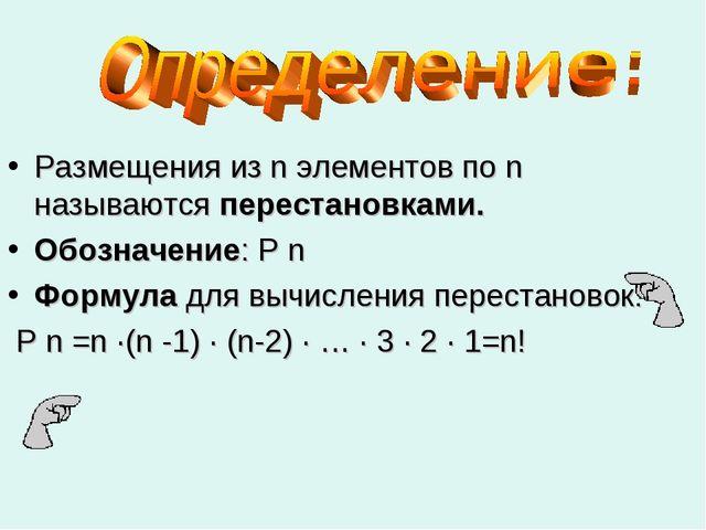 Размещения из n элементов по n называются перестановками. Обозначение: P n Фо...