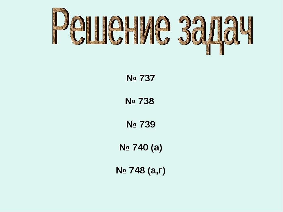 № 737 № 738 № 739 № 740 (а) № 748 (а,г)