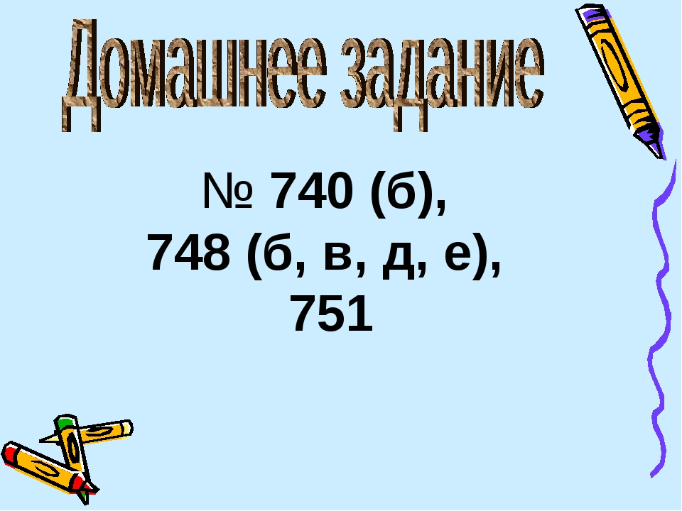 № 740 (б), 748 (б, в, д, е), 751