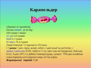 «Вишня» (өлшенбелі) Піскеншиеніңдәмі бар. 100 грамм өнімде: Ақуыз0,0 грамм