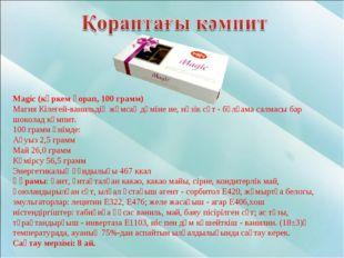Magic (көркем қорап, 100 грамм) Магия Кілегей-ванильдің жұмсақ дәміне ие, нәз