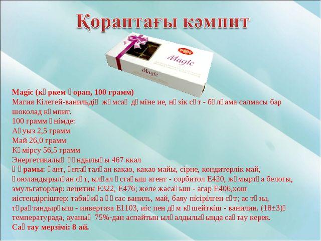 Magic (көркем қорап, 100 грамм) Магия Кілегей-ванильдің жұмсақ дәміне ие, нәз...