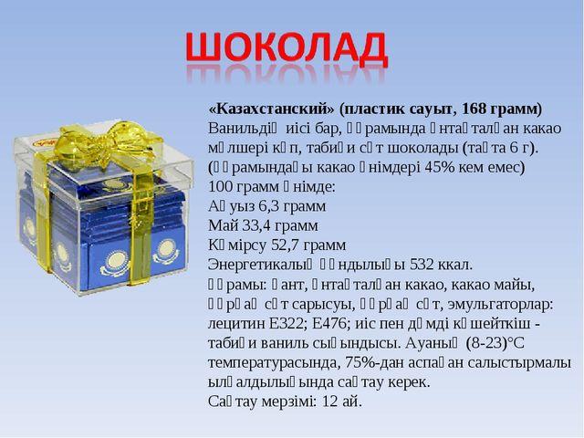«Казахстанский» (пластик сауыт, 168 грамм) Ванильдің иісі бар, құрамында ұнта...
