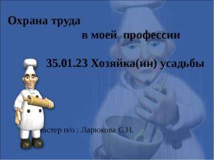 Охрана труда                            в моей  профессии                35.0