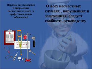 Порядок расследования и оформления несчастных случаев  и профессиональных заб